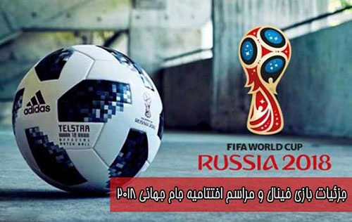 مراسم اختتامیه جام جهانی 2018,بازی فینال جام جهانی 2018,تاریخ بازی فینال جام جهانی 2018