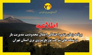 برنامه قطعی برق اسلامشهر,جدول قطعی برق اسلامشهر تهران,زمانبندی قطع برق اسلامشهر
