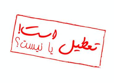 تعطیلی البرز شنبه 30 تیر 97