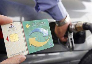 سهمیه ماهانه کارت سوخت,سهمیه کارت سوخت شخصی,سهمیه ماهانه کارت سوخت
