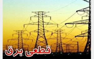 برنامه قطعی برق شیراز, جدول قطعی برق شیراز, زمانبندی قطع برق شیراز