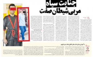 ماجرای تجاوز مربی شیرازی به پسر بچه 9 ساله
