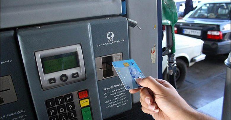 ثبت نام کارت سوخت,مدارک ثبت نام کارت سوخت,هزینه ثبت نام کارت سوخت