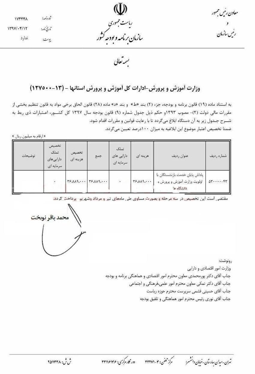 زمان پرداخت پاداش پایان خدمت فرهنگیان 97