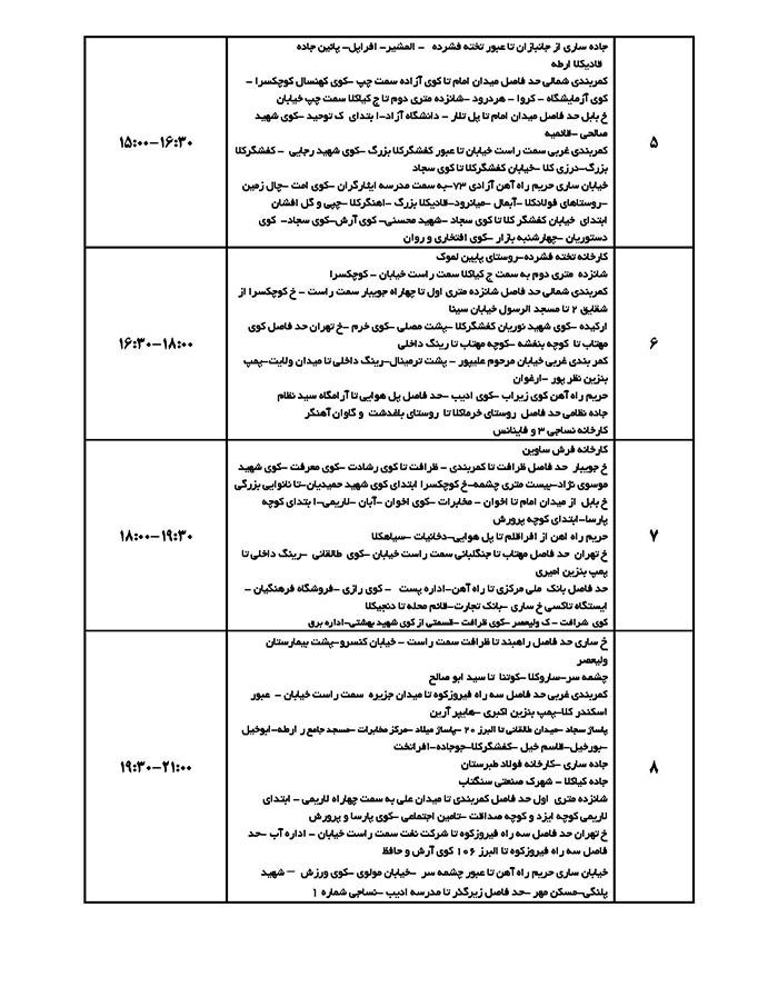 برنامه قطعی برق مازندران یکشنبه 31 تیر 97,جدول قطعی برق مازندران یکشنبه 31 تیر 97,قطعی برق مازندران 31/4/97