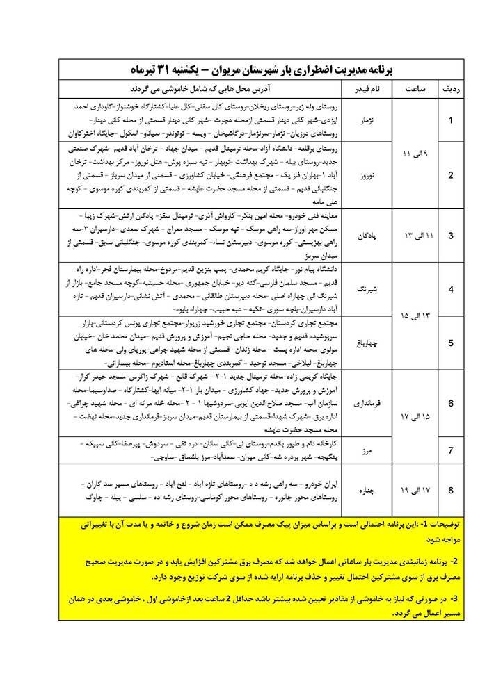برنامه قطعی برق کردستان یکشنبه 31 تیر 97,جدول قطعی برق کردستان یکشنبه 31 تیر 97,قطعی برق کردستان 31/4/97