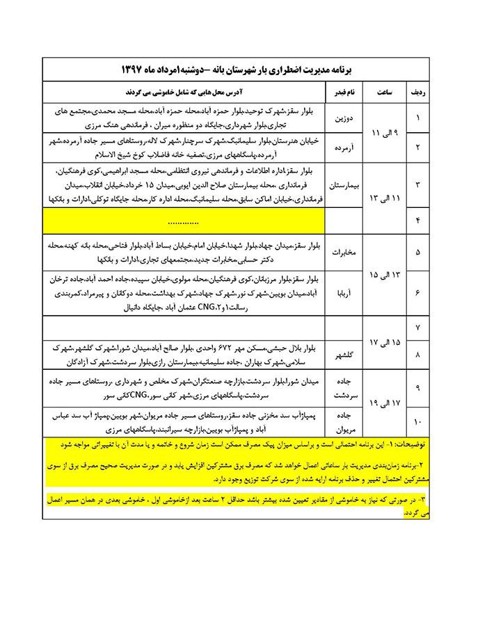 برنامه قطعی برق کردستان دوشنبه 1 مرداد 97,جدول قطعی برق کردستان دوشنبه 1 مرداد 97,قطعی برق کردستان 1/5/97
