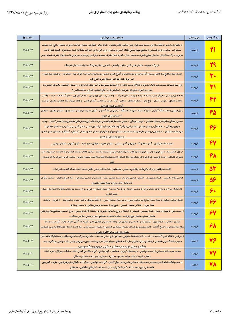 برنامه قطعی برق ارومیه دوشنبه 1 مرداد 97,جدول قطعی برق ارومیه دوشنبه 1 مرداد 97,قطعی برق ارومیه 1/5/97