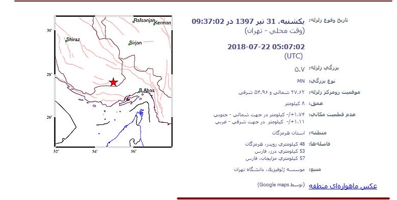 زلزله رویدر هرمزگان یکشنبه 31 تیر 97,جزئیات زلزه 5.7 ریشتری هرمزگان,زلزله 5.7 ریشتری رویدر هرمزگان