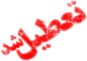 تعطیلی ادارات خوزستان یکشنبه 7 مرداد 97
