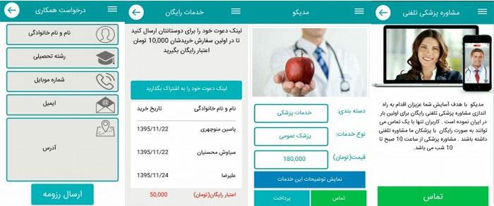 دانلود اپلیکیشن مدیکو,اپلیکیشن مدیکو,مدیکو خدمات پزشکی