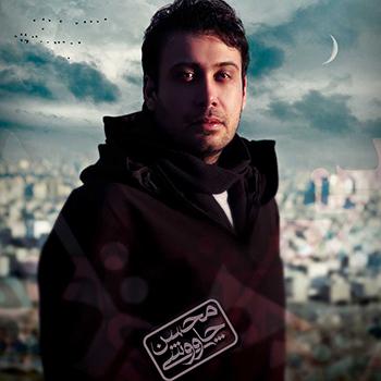 جزئیات علت مجوز نگرفتن آلبوم جدید محسن چاوشی آلبوم ابراهیم