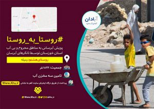 وب سایت آهو,کمپین روستا به روستا,شماره حساب سایت آهو