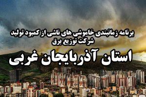 برنامه قطعی برق آذربایجان غربی,جدول قطعی برق آذربایجان غربی,جدول زمانبندی قطع برق آذربایجان غربی