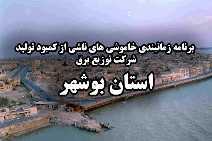 برنامه قطعی برق بوشهر,زمان بندی قطع برق بوشهر,جدول خاموشی بوشهر