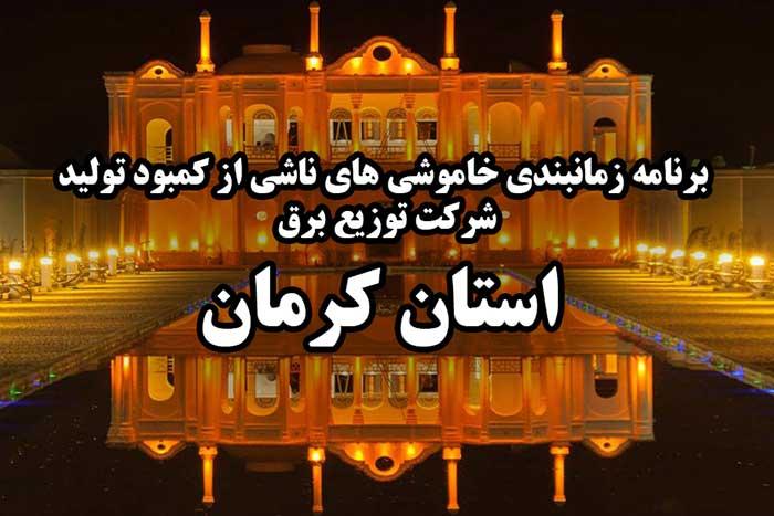 برنامه های خاموشی در کرمان,برنامه قطعی برق کرمان,جدول زمانبندی قطع برق کرمان