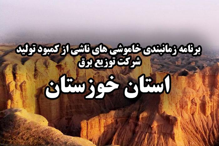 برنامه قطعی برق خوزستان,جدول قطعی برق خوزستان,جدول زمانبندی قطع برق خوزستان اهواز