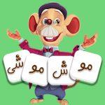 جواب بازی موش موشی,جواب تمام مراحل بازی موش موشی,جواب سوال بازی موش موشی