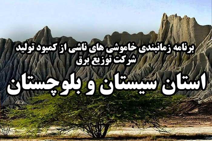 برنامه قطعی برق سیستان و بلوچستان,جدول قطع برق سیستان و بلوچستان,زمانبندی قطع برق سیستان و بلوچستان