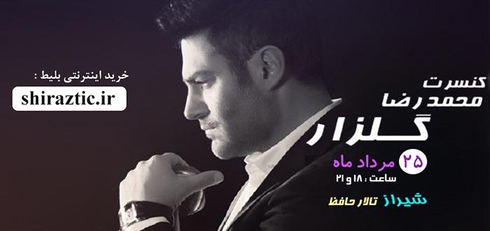 کنسرت محمدرضا گلزار در شیراز 25 مرداد 97,قیمت بلیت کنسرت محمدرضا گلزار در شیراز,کنسرت محمد رضا گلزار در شیراز