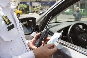 پرداخت اقساطی خلافی خودرو,شرایط قسط بندی خلافی ماشین,پرداخت اقساطی جرائم رانندگی