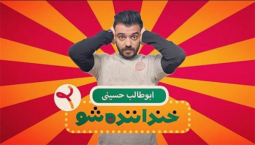 بیوگرافی ابوطالب حسینی,اینستاگرام ابوطالب حسینی,ابوطالب حسینی خنداننده شو