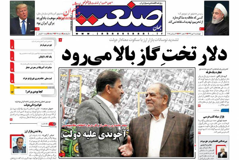روزنامه ها روز پنجشنبه 5 مهر ۹۷,صفحه اول روزنامه های پنجشنبه 5 مهر ۹۷,روزنامه ها 5 مهر 97