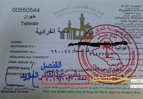شرایط و مدارک دریافت ویزای انفرادی عراق اربعین 97